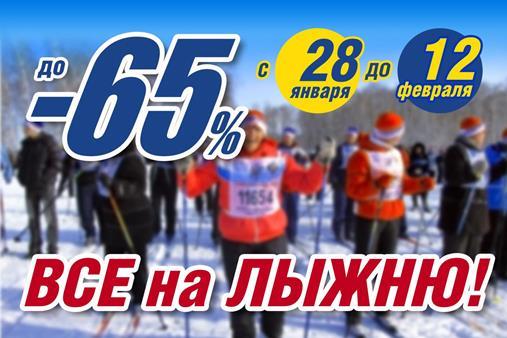 лыжня_news