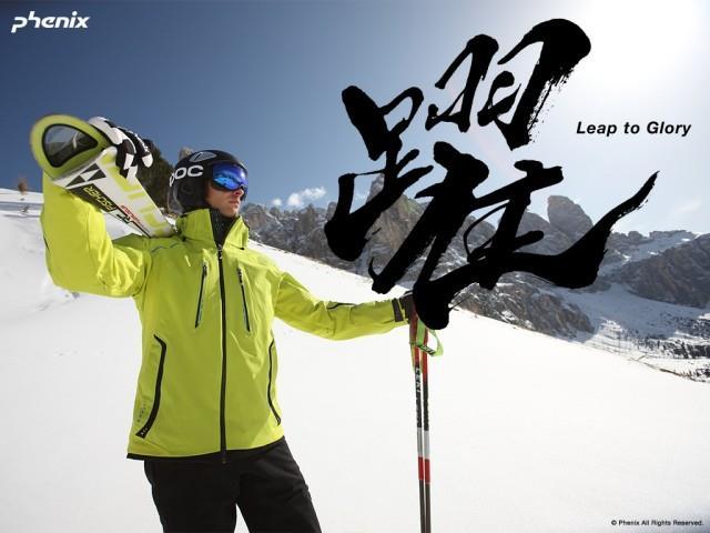В магазинах «Манарага» уже в продаже новая коллекция горнолыжной одежды  Phenix. Эту марку выбирают не только олимпийские чемпионы, ведущие  горнолыжные ... 7fba6996ce5