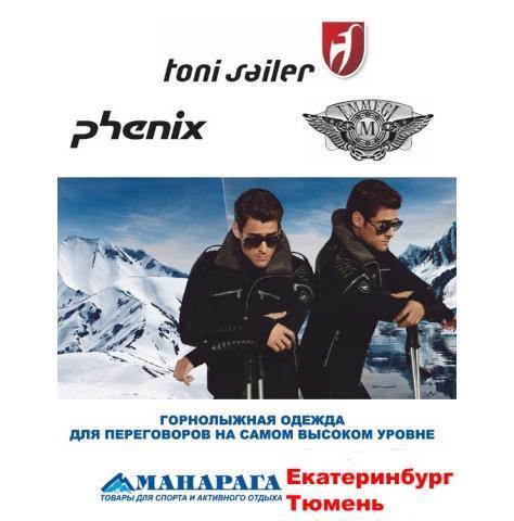 Эксклюзивно в магазинах «Манарага» в Екатеринбурге и в Тюмени представлена горнолыжная  одежда класса «премиум» Tony Sailer и Emmegi, а также во всех ... 36fe8904026