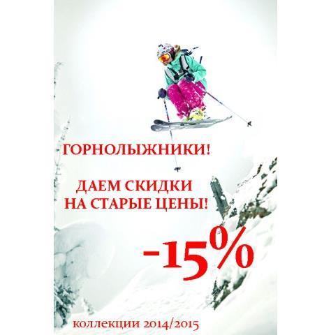 ... «Манарага» объявлена рождественская скидка 15% на новые коллекции  Fischer, Atomic, Salomon и Head – успевайте купить горные лыжи и горнолыжные  ботинки! b25bd897d18